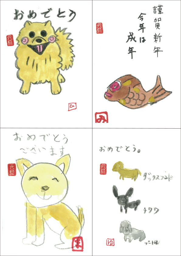 平成30年年賀状01
