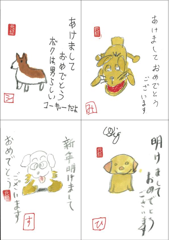 平成30年年賀状02