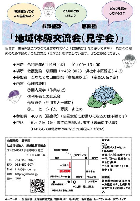 6月14日慈照園地域体験交流会(見学会)